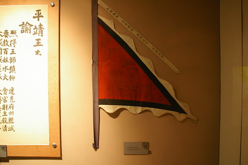 A Taiping Flag | by mrgord
