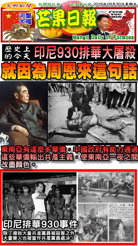 160930芒果日報--支那新聞--周恩來說這句話,引發排華大屠殺