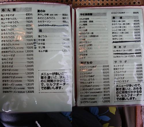 gifu-takayama-tavern-and-restaurant-mori-menu02