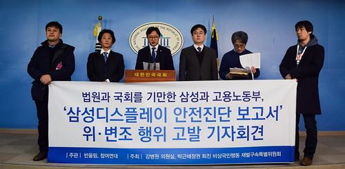 20161215_기자회견_삼성디스플레이 안전진단보고서 위변조행위 고발 기자회견