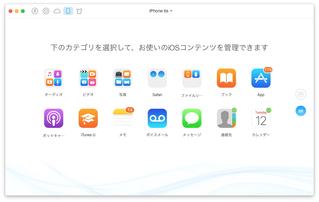 iosdevice_category