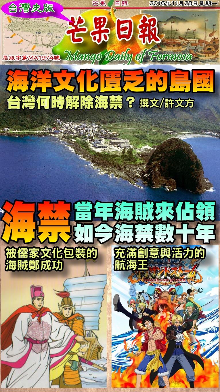 161130芒果日報--台灣正史--當年海賊來佔領,如今海禁數十年