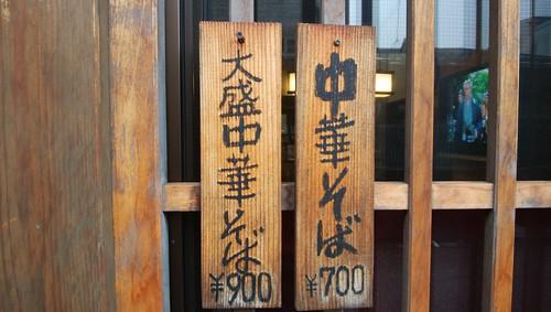 gifu-takayama-masagosoba-menu