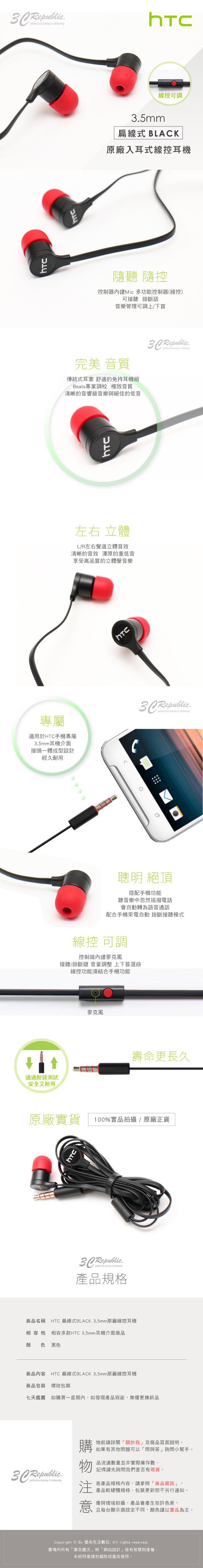 HTC 3.5mm