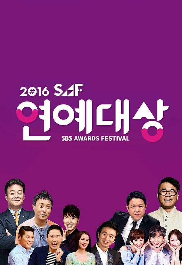 Lễ Trao Giải SBS 2016 (2016)