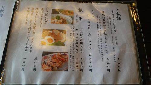 gifu-takayama-menya-ibuki-menu03