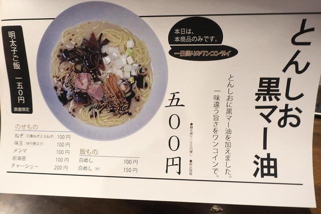 麺やハレル家16回目 _02