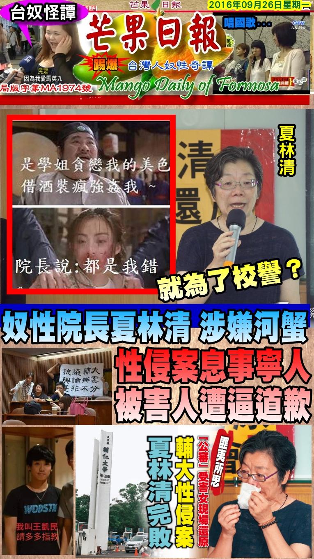 160926芒果日報--台奴怪譚--性侵案息事寧人,被害人遭逼道歉