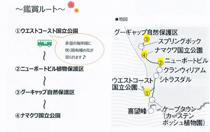 1-00-ナマクワランドお花鑑賞ルート