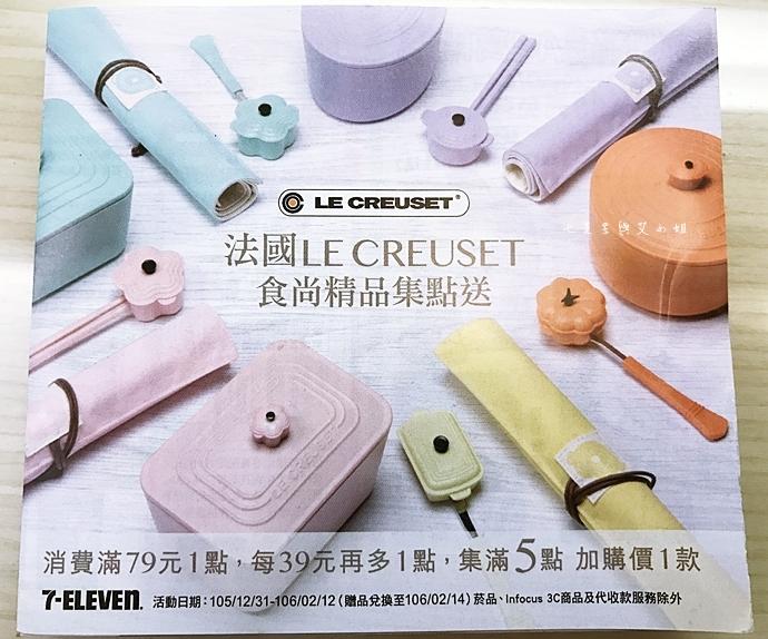 12 7-11 法國 Le Creuset 食尚集點送 超商集點