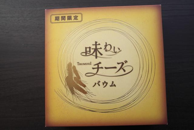 味わいチーズバウム(TSUMUGI)(つむぎ) _01