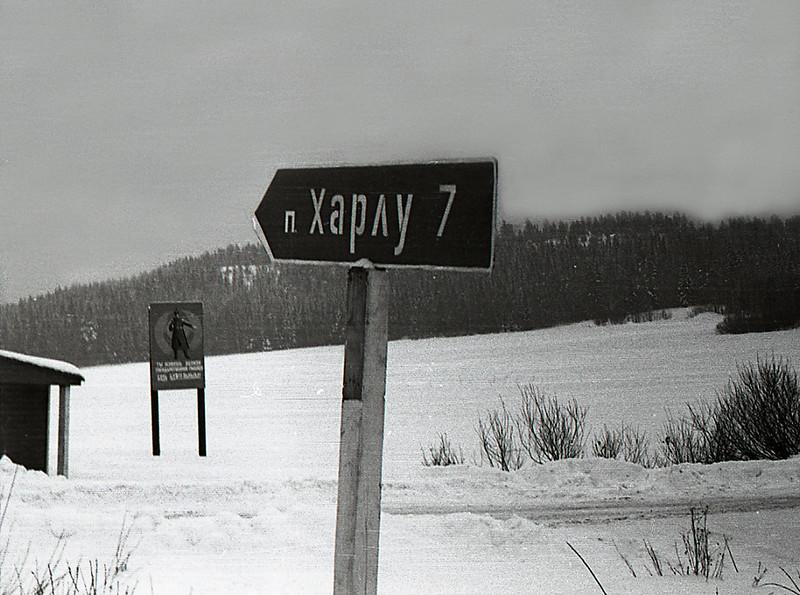 18 февраля 1979 года Харлу 7 км Наш район пограничный - будьте бдительны
