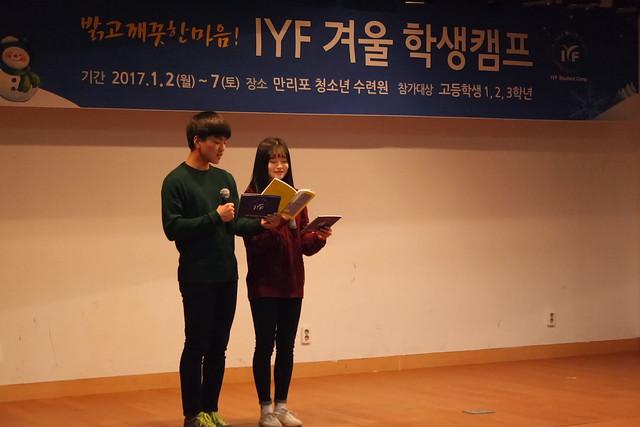 2017겨울학생캠프 (1)