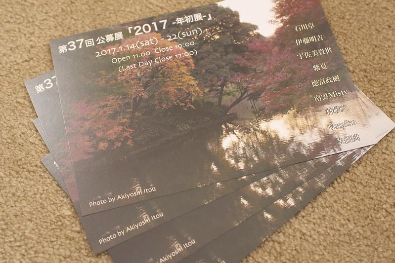 ぎゃらりーKnulp 第37回公募展「2017-年初展-」 2017年1月14日(土)~22日(日)