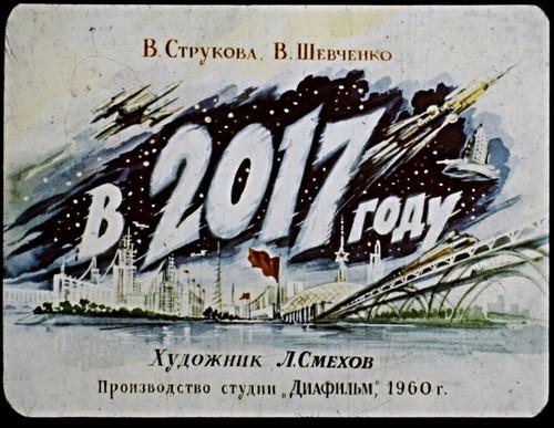 2017 en visión retrofuturista de un film soviético de 1960