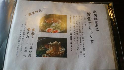 gifu-takayama-menya-ibuki-menu05