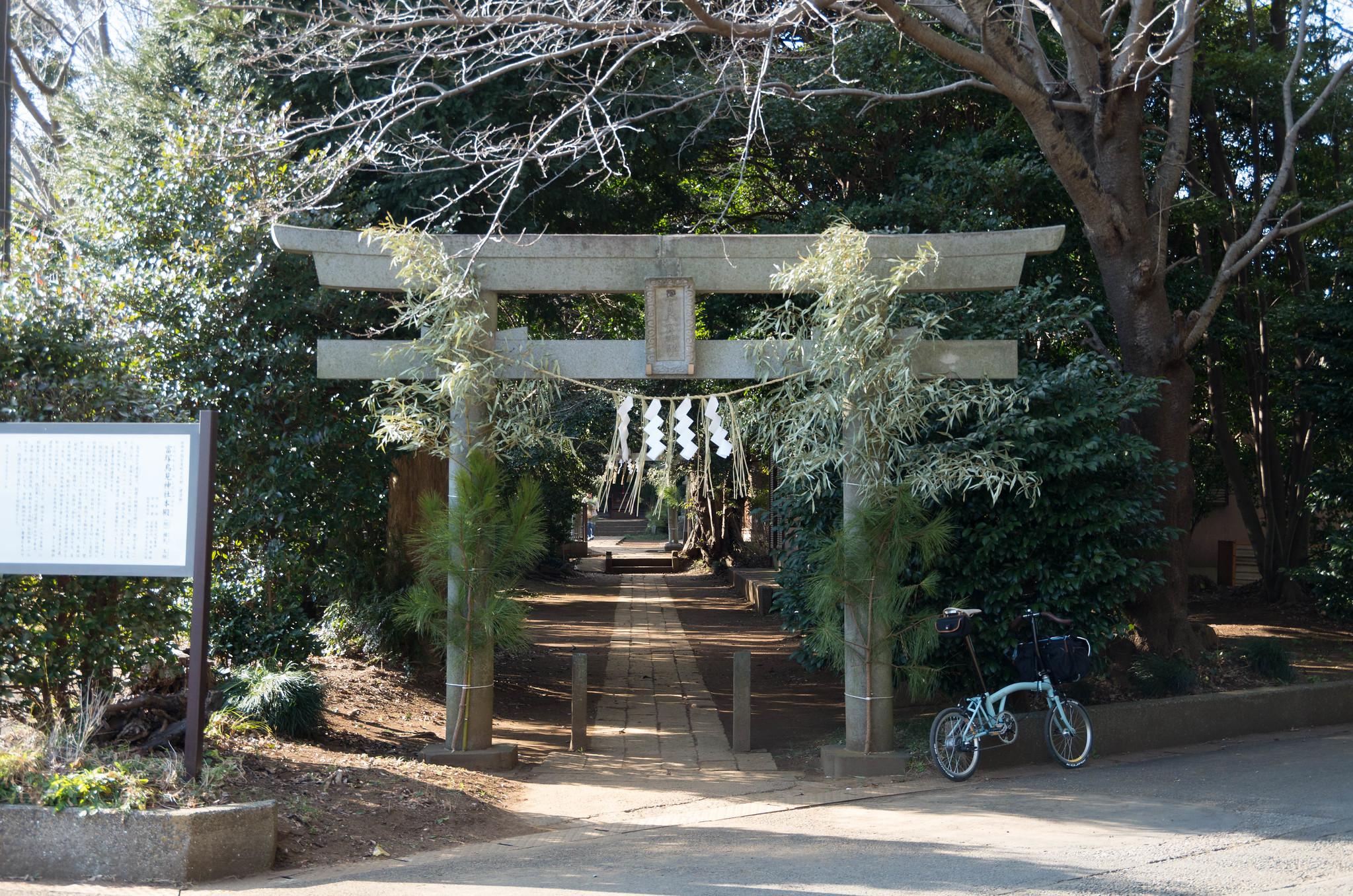 富塚鳥見神社