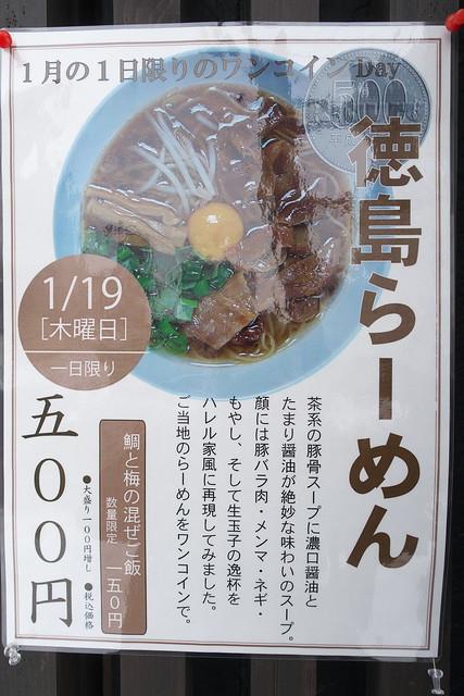 麺やハレル家16回目 _06