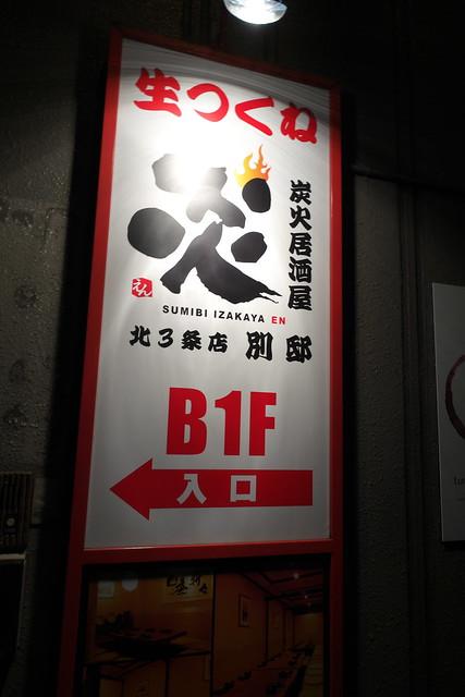 炭火居酒屋 炎_01