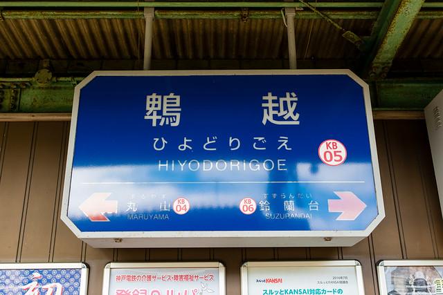 神戸電鉄「鵯越」駅
