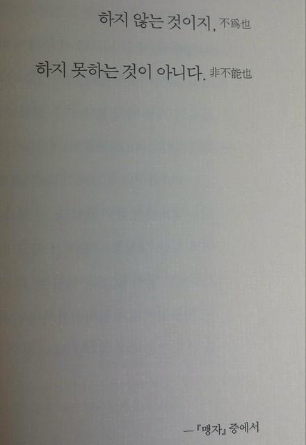 독서노트: 나를 흔든 시 한 줄