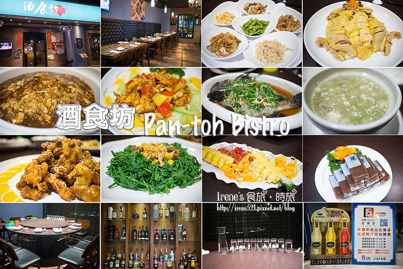 16.12.17-酒食坊 Pān-toh Bistro