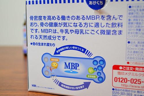 毎日骨ケア MBP 雪印メグミルク