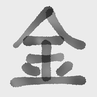 2016 今年の漢字 金