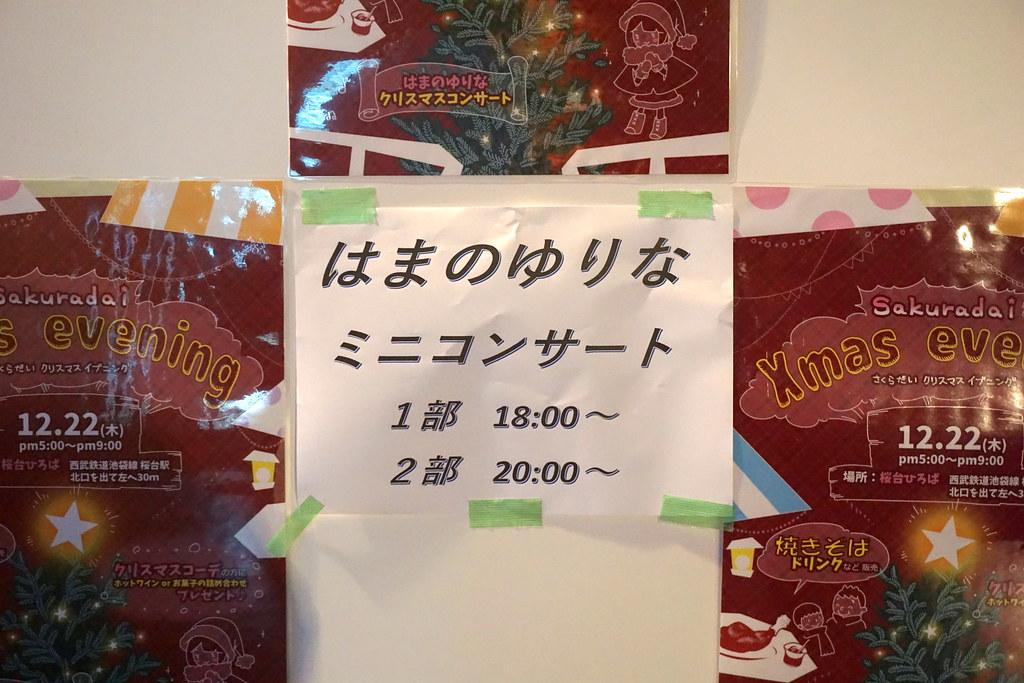 桜台ひろば(桜台)