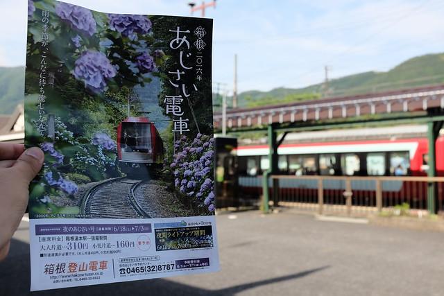 箱根登山电车