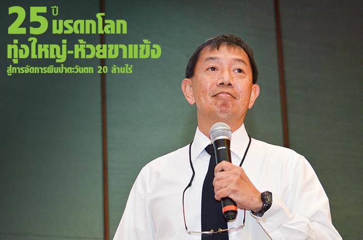 ดร.อนรรฆ พัฒนวิบูลย์ ผู้อำนวยการสมาคมอนุรักษ์ป่า (WCS)