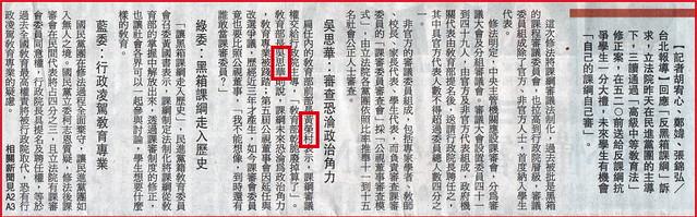 31結合報【新舊教長】題目欠妥-文字-20160518-縮-後製