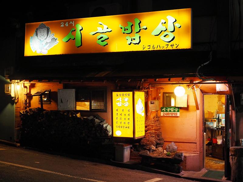Itaewon - Sigol Bapsang 1