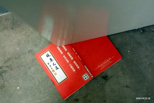 Book as Door Stop