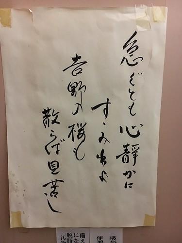 大津市民会館のトイレの張り紙