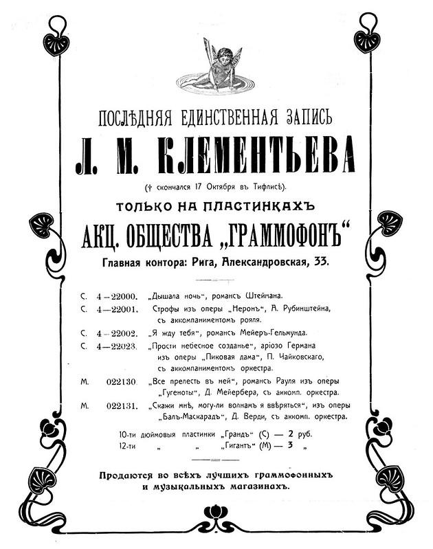 1910. № 10. Граммофонный мiръ_Страница_15