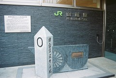 KILOPOST displayed outside of Station(1603-4-030012)
