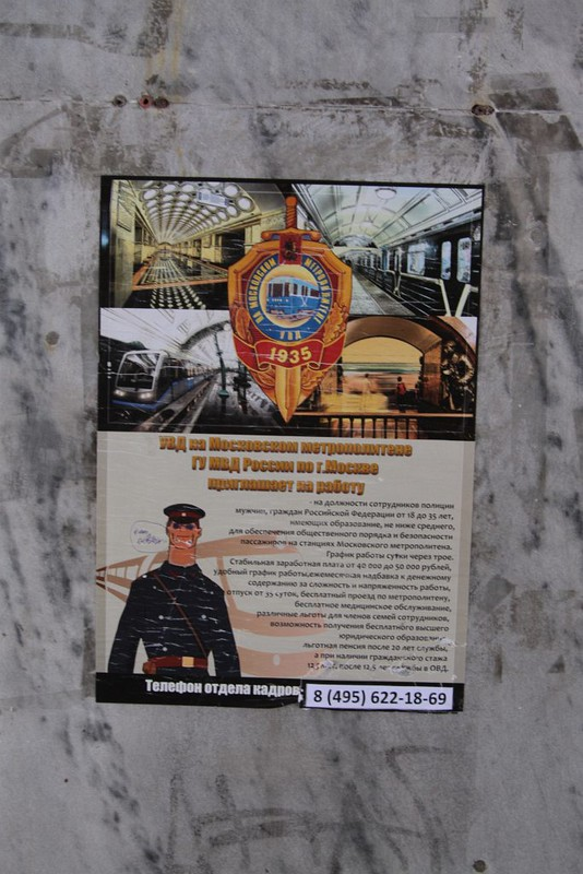 Recruiting poster for the Moscow Metro's police force