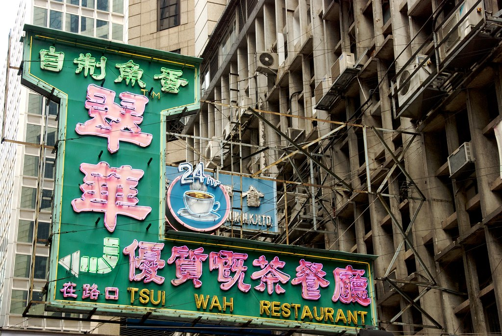 24 hour Milk Tea at Tsui Wah Restaurant. Image: Michell Zappa, CC