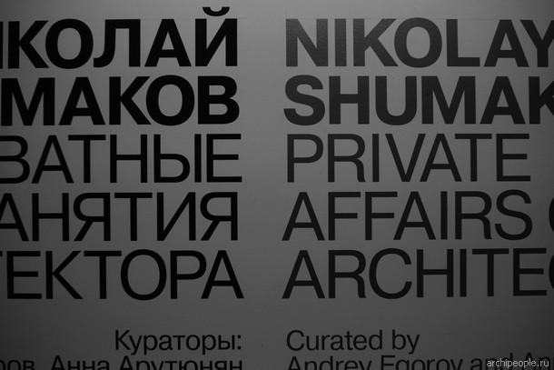shumakov_him