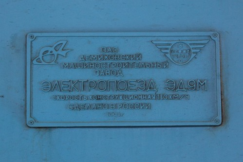 Builders plate on type ЭД9М (ED9M) electric multiple unit ЭД9М 0074