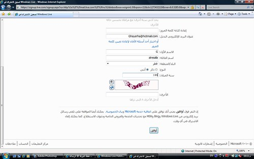 hotmail عمل حساب على الـ | by '3ayerha @ AL-Resala