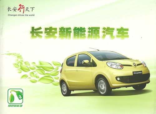 Changan Benni Mini full electric car