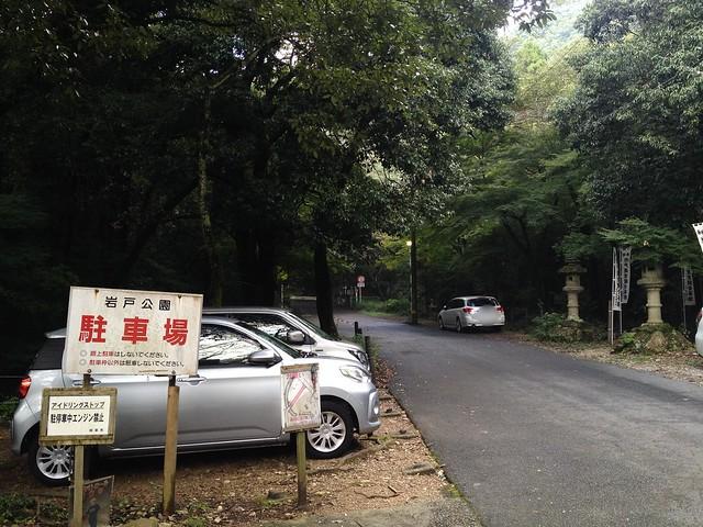 金華山 岩戸公園 金華山ドライブウェイ