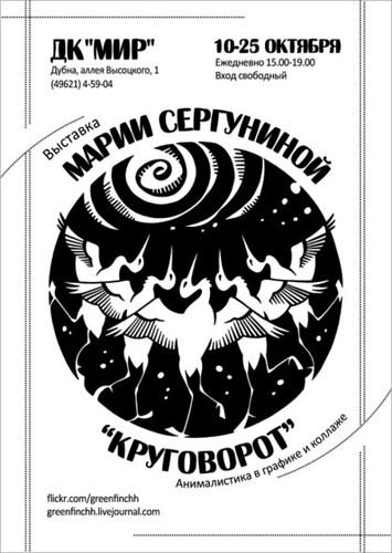 Exhibition poster / Афиша выставки