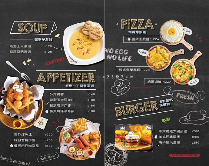 47 Gudetama Chef 蛋黃哥五星主廚餐廳 台北東區美食