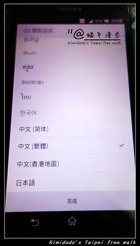 Sony Xperia Z (12)