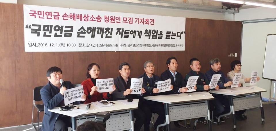 SW20161201_기자회견_국민연금손해배상소송청원인모집 (2)
