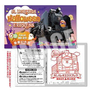 10/29(土)SL森永ハロウィンエクスプレス☆乗車記念証