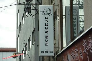 P1060670 Cartel del cerdo feliz  (Fukuoka) 14-07-2010